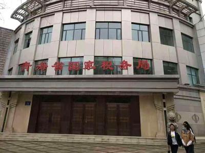 青海省国家税务局